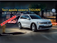 Test - Drive New Tiguan!